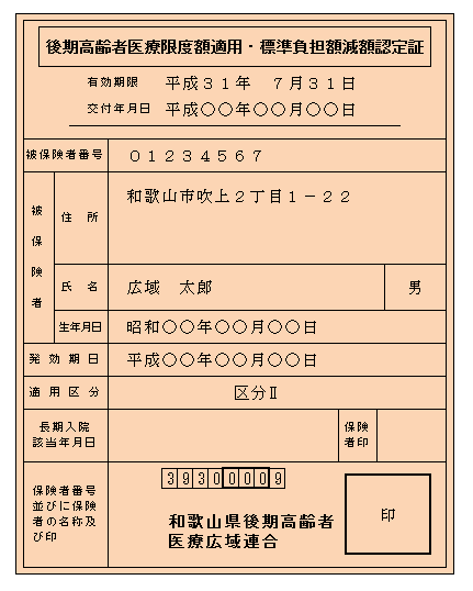 h30-gengakuninteishilyou-mihon.png